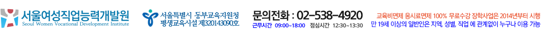서울여성직업능력개발원